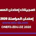 تاريخ تسجيلات المراسلة 2020 inscriptic.onefd.edu.dz