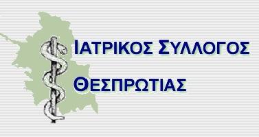 Θεσπρωτία: Οδηγίες Ιατρικού Συλλόγου Θεσπρωτίας προς Ιδιώτες Ιατρούς και πολίτες