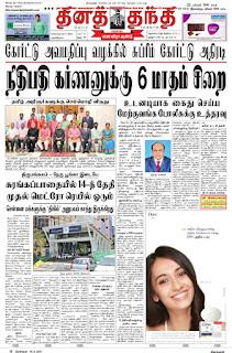 PDF] DINATHANTHI 10 05 17 Daily News Paper PDF, Tamil Magazines PDF