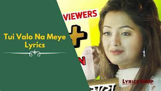 [ Full Lyrics ] Tui Valo Na Meye (তুই ভালো না মেয়ে) Lyrics | Meraj Tushar | LyricsShop