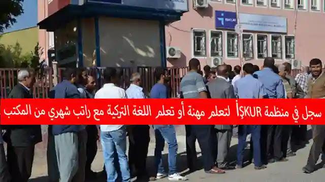 طريقة التسجيل في منظمة işkur  للعمل والتدريب المهني في تركيا