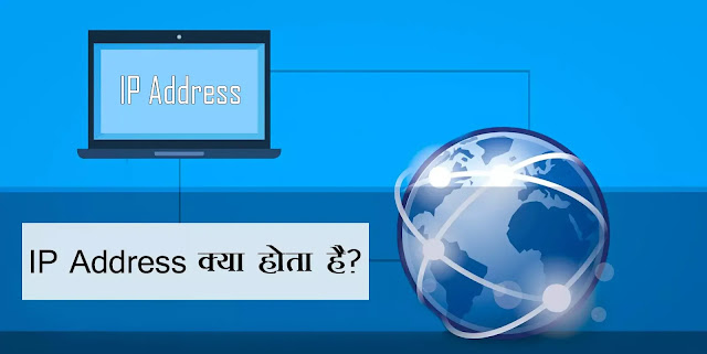IP Address kya hota hai
