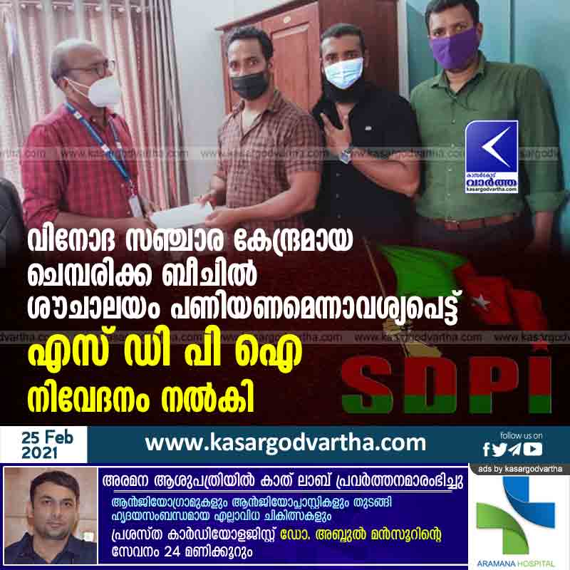 Kerala, News, SDPI petitions for construction of toilet at Chembarika Beach