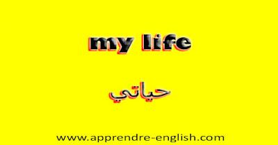 my life    حياتي