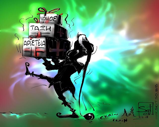 Νόμος τάξη αριστεία Δωράκια ξωτικούλης , πολιτική γελοιογραφία σκίτσο cartoon , political cartoon