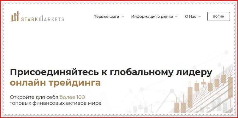 Мошеннический сайт starkmarkets.co/ru – Отзывы? StarkMarkets Мошенники!