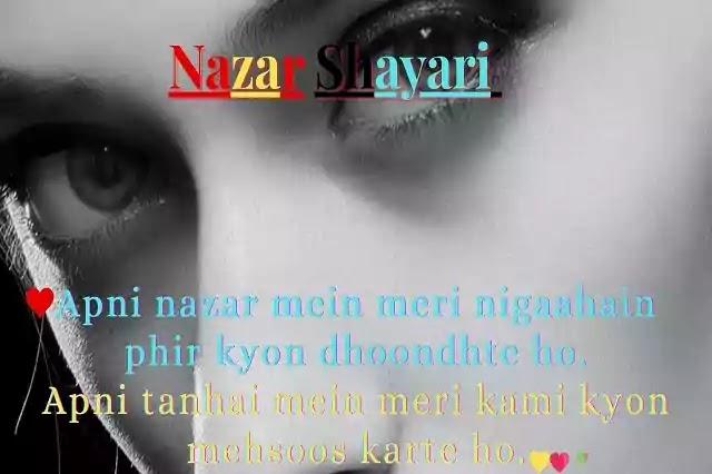 Nazar Shayari ! Jhuki Nazar Shayari ! Nazar Shayari 2 Line.