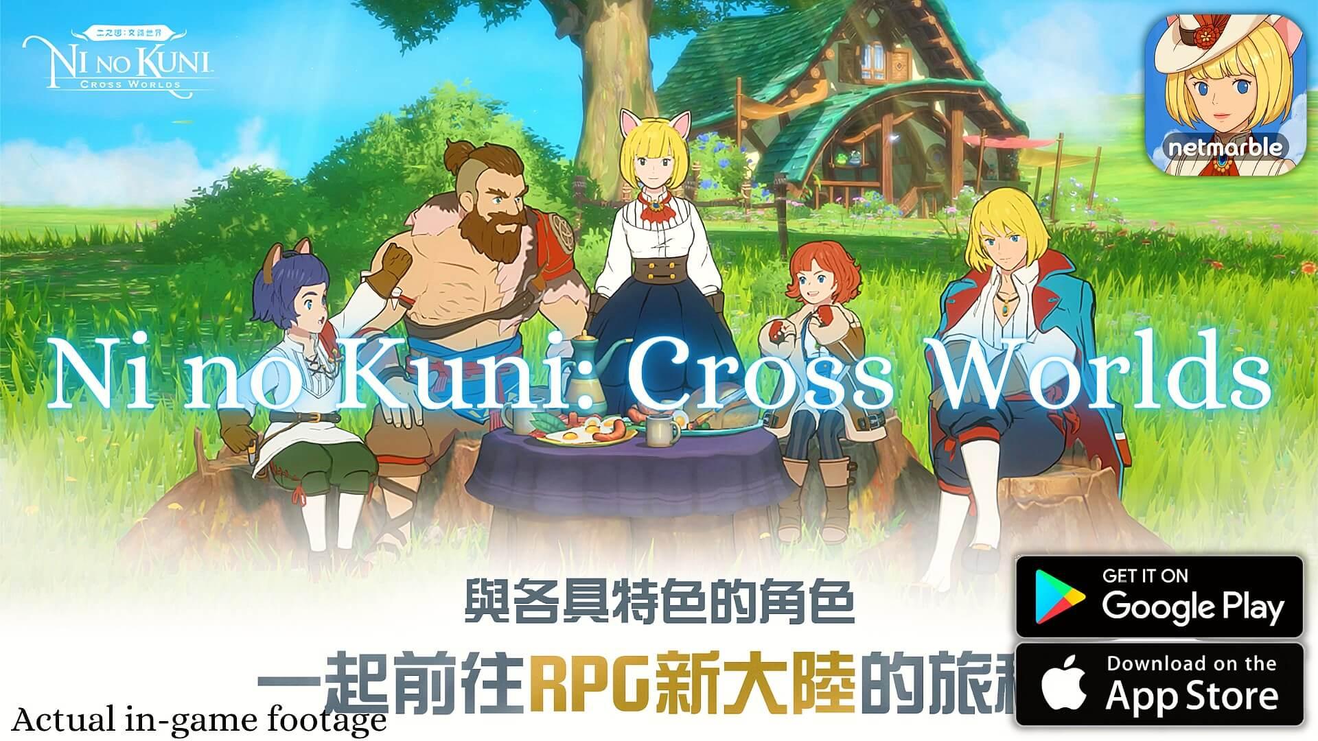 Ni No Kuni Cross Worlds English version Release Date