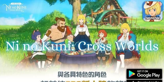 Ni No Kuni Cross Worlds - APK, English version Release Date, Device Incompatible Xiaomi, Redmi, Poco