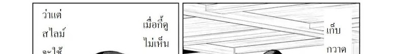 Tensei Kenja no Isekai Life - หน้า 90
