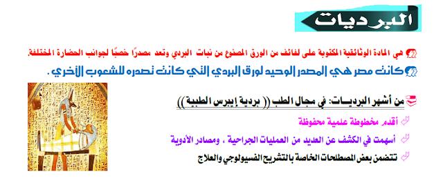 اولي ثانوي | الوحدة الاولي | مدخل لدراسة حضارة مصر والعالم القديم |  الدرس الثاني مصادر دراسة الحضارات