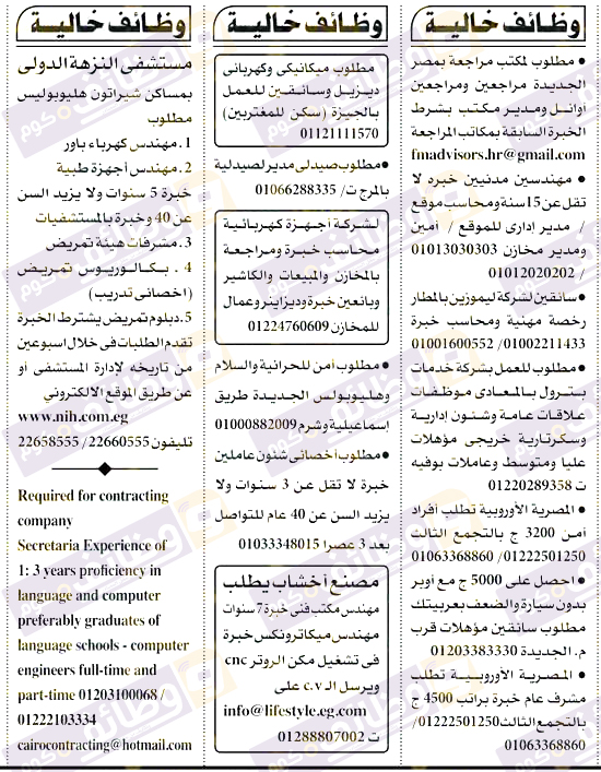 وظائف اهرام الجمعة اليوم 19-7-2019 على وظائف دوت كوم
