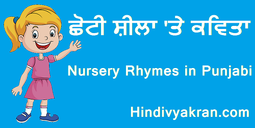 "Punjabi Poem on ""Little Sheela"",  ""ਛੋਟੀ ਸ਼ੀਲਾ 'ਤੇ ਕਵਿਤਾ"" for Kids"