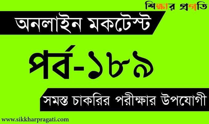 RRB NTPC Mock Test   বাংলা কুইজ   Part-189