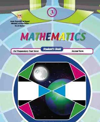 تحميل كتاب الرياضيات باللغة الانجليزية للصف الثالث الاعدادى الترم الثانى2017