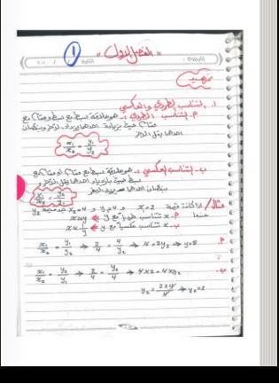 دفتر الفيزياء الجزء الأول pdf
