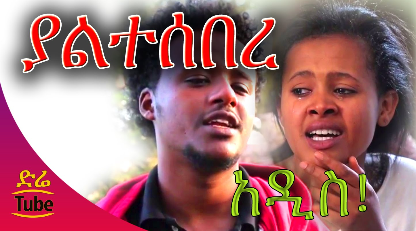 Amharic Chat Rooms Free