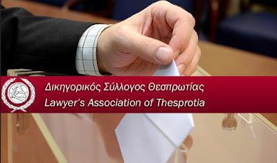 Για συγκεκαλυμμένες «διαφημιστικές» καταχωρίσεις δικαστικών αποφάσεων κάνει λόγο ο δικηγορικός σύλλογος Θεσπρωτίας