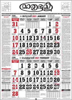 Mathrubhumi Calendar 2021 January