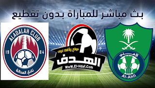 مشاهدة مباراة الاهلي والعدالة بث مباشر بتاريخ 22-08-2019 الدوري السعودي