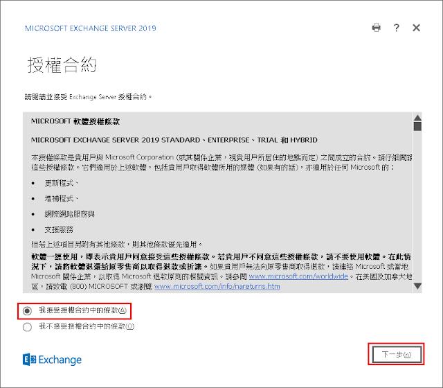 浮雲雅築: [研究] Exchange Server 2019 郵件伺服器(Mail Server) 安裝