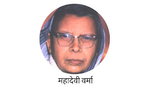 गिल्लू महादेवी वर्मा की कहानी