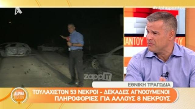 «Νεκρός! Όχι Θεούλη μου»! Ο δημοσιογράφος του Alpha εντοπίζει πτώμα που καίγεται ακόμα!