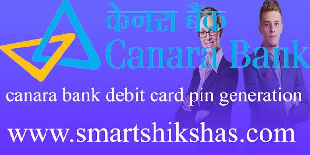 How to generate Canara bank debit card pin