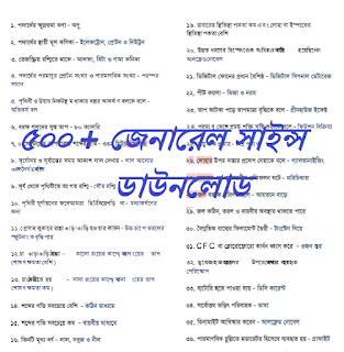 500+ general science in bengali version