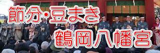 鶴岡八幡宮節分祭