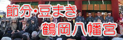 節分・豆まき:鶴岡八幡宮