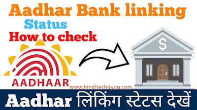 how to check aadhar bank account linked or not in hindi, aadhar png, aadhar jpg,
