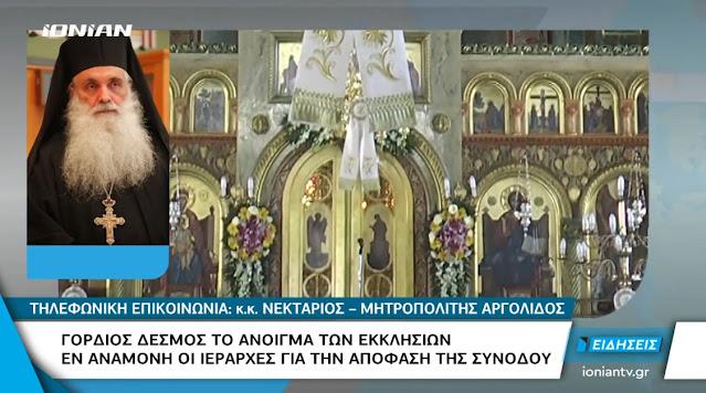 Ο Μητροπολίτης Αργολίδας προτείνει τις αλλεπάλληλες λειτουργίες στις εκκλησίες