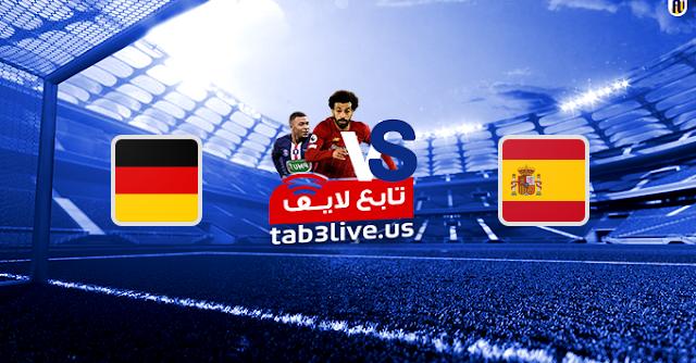 مشاهدة مباراة إسبانيا وألمانيا بث مباشر اليوم 2020/11/17 دوري الأمم الأوروبية