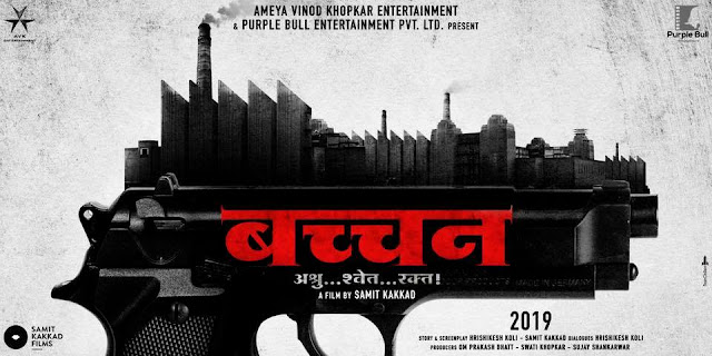 Bachchan Marathi Movie Poster