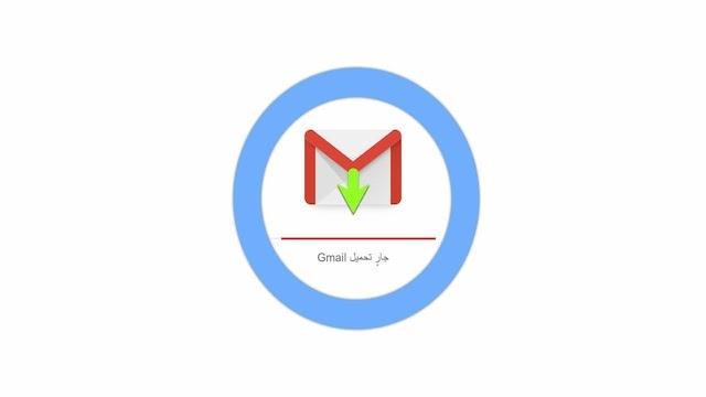 كيفية عمل نسخة احتياطية من Gmail بشكل تلقائى لكافة الإيميلات
