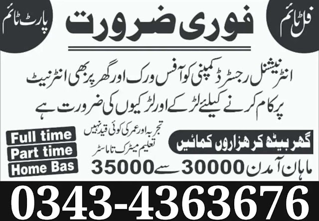 Full-Time/Part-Time/Home-Base Job Vaccines   Model Town Link Road, Lahore, Punjab