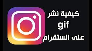 كيفية إضافة تأثيرات الرسائل المتحركة على انستغرام Instagram