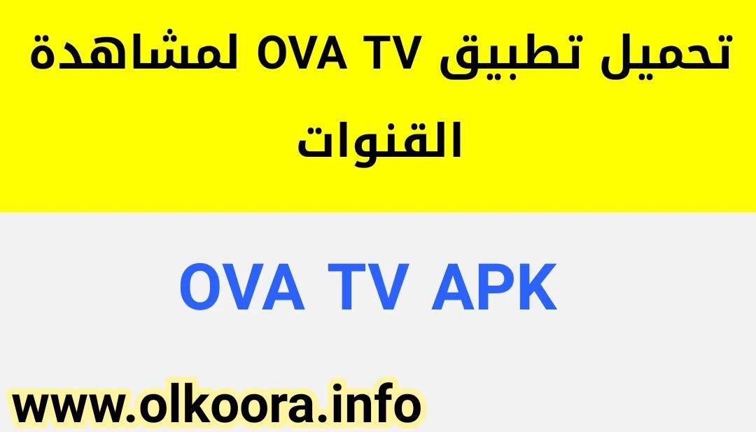تحميل تطبيق OVA TV أفضل تطبيق مشاهدة القنوات للهاتف بدون تقطيع 2021