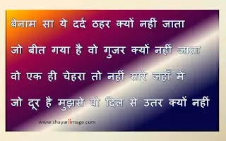 Love-shayari-image-&-Love-hindi-pc