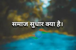 समाज सुधार क्या है - भारत में समाज सुधार आंदोलन