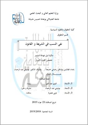 مذكرة ماستر: نفي النسب في الشريعة والقانون PDF