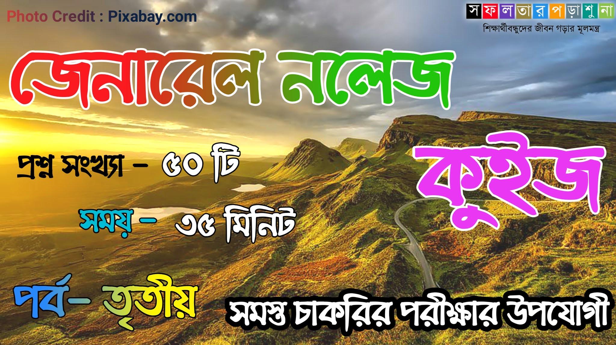 Online Mock Test On General Knowledge In Bengali (Part-3) For All Competitive Exams ।। অনলাইন মকটেস্ট - জেনারেল নলেজ