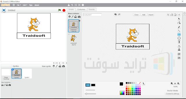 برنامج سكراتش لويندوز 7 مجاناً