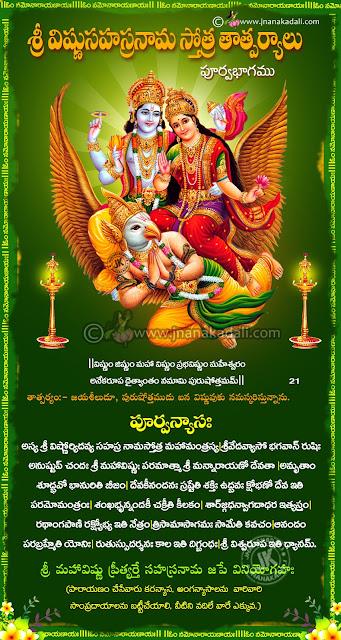daily vishnu sahasranaama stotram, bhakti in telugu, sri vishnusahasranaama stotramu with meaning, poorvanyaasamu with meaning