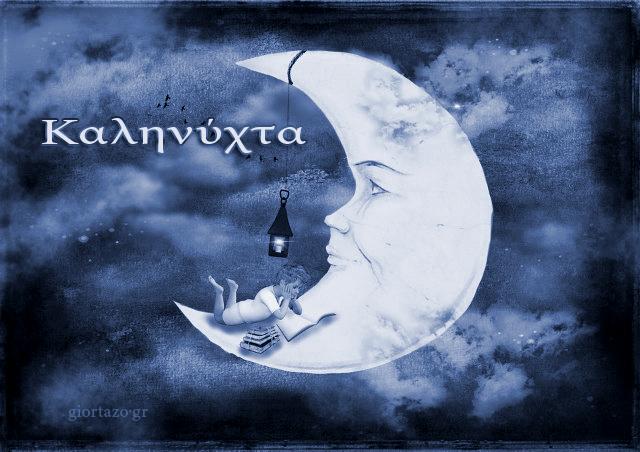 Καληνύχτα Εικόνες Με Λόγια giortazo