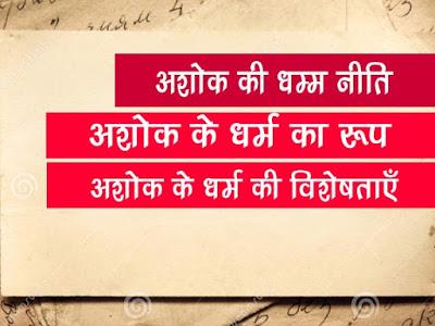 अशोक का धर्म (धम्म) | अशोक के धम्म की नीति | Ashok Ki Dham Niti