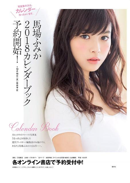 馬場ふみか Baba Fumika Weekly Playboy No 34-35 2017 Images