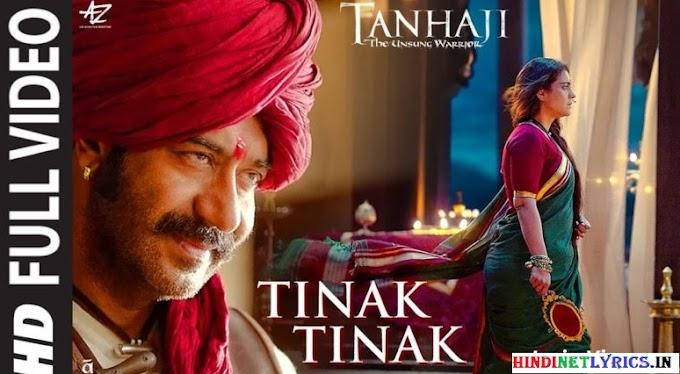 Tinak Tinak Lyrics – Tanhaji   Ajay D,Kajol Harshdeep Kaur