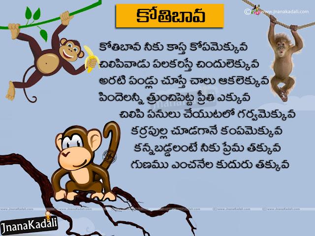 Telugu Children Rhymes for School Children, Telugu Rhymes for School